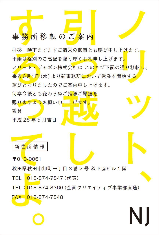 20160601nemotoIMG